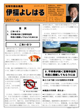 1.ごあいさつ 宝塚市議会議員 目 次 2.不祥事が続く宝塚