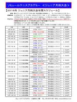 詳細はこちら(PDF) - ソミュールテニスアカデミー