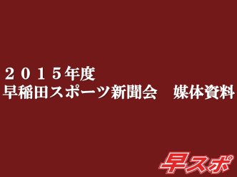 2015年度 早稲田スポーツ新聞会 媒体資料