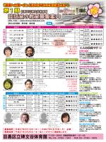 ベビーヨガ(PDF:820KB)