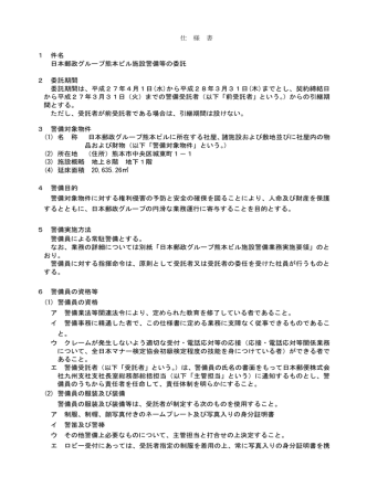 1 件名 日本郵政グループ熊本ビル施設警備等の委託 2 委託期間 委託