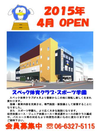 2015年 4月 OPEN