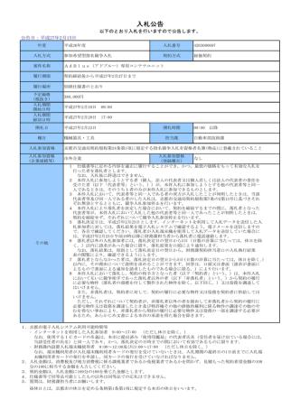 AdBlue(アドブルー)専用コンテナユニット(PDF形式, 201.53KB)