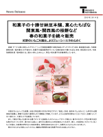 和菓子の十勝甘納豆本舗、菓心たちばな 関東風・関西