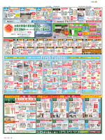災害に強い家 - 京都不動産特集