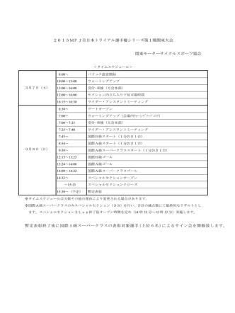 2015MFJ全日本トライアル選手権シリーズ第1戦関東大会 関東