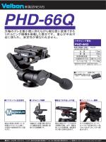 新製品NEWS PHD-66Q