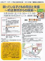 詳細はこちら - 日本ピア・サポート学会 大阪支部