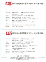第37回 U25(B級アマ選手権)
