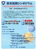 東京税関シンポジウムのお知らせ