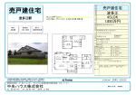 糸島市井田売家販売開始いたしました。