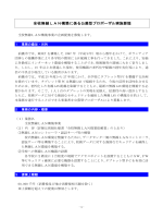 公募型プロポーザル実施要領(PDF形式)