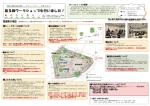 前野公園第5回ワークショップニュース