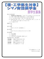 【理・工学部生対象】シマノ財団奨学金
