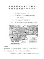 東 海 相 談 学 会 第 4 7回 総 会 研 究 発 表 大 会 プ ロ グ ラ ム
