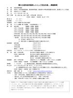 第55回刈谷市長杯レスリング競技大会 実施要項