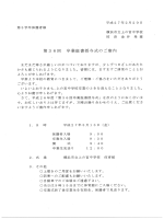 卒業式のご案内 [68KB pdfファイル]