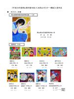 平成26年度入賞作品(ポスターの部) [PDFファイル/626KB]
