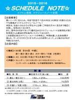 スケジュールノート2015-16 - アド徳島