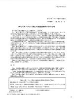 東北六県 トラック厚生年金基金解散のお知らせ