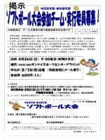 掲示 - コープネットグループ労働組合