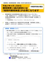 聴覚周知リーフレット [PDFファイル/103KB]