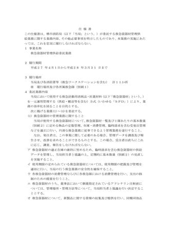02-1仕様書(PDF:195KB)