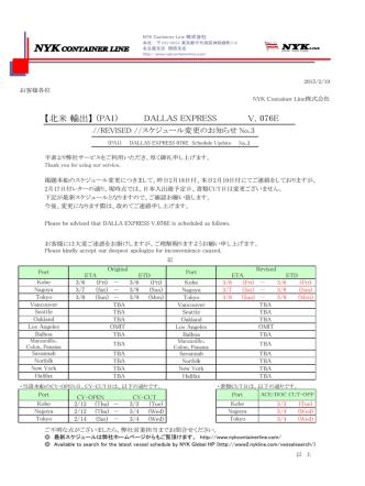 DALLAS EXPRESS v.076E本船遅延のお知らせ③_訂正
