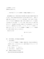 関税割当公表本文 (PDF:156KB)