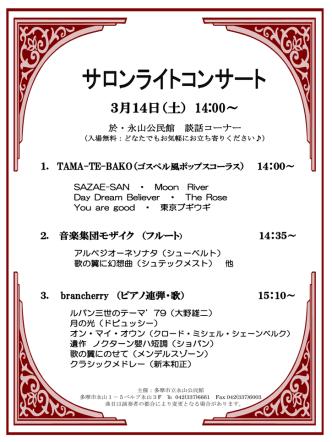 3月サロンライトコンサート (PDF形式 161.5KB)