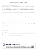 同意書をダウンロードする - ビーウェーブの国内旅行サイト