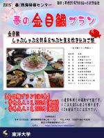 春の金目鯛プラン - 東洋大学 熱海研修センター