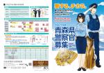 平成27年度青森県警察職員募集パンフレット PDF(9971KB)