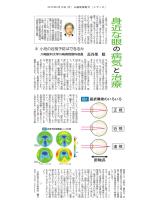 眼科・長谷部 聡部長が山陽新聞MEDICAに紹介されました[川崎医科