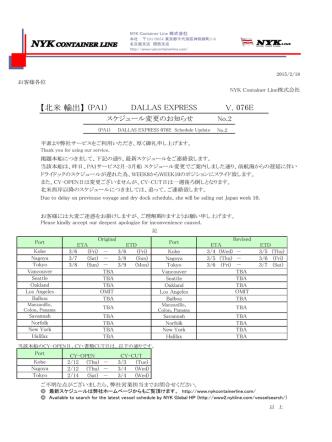 DALLAS EXPRESS V.076E スケジュール変更のお知らせ