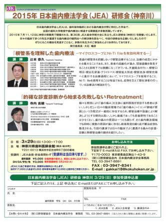 2015年 日本歯内療法学会(JEA)研修会(神奈川)