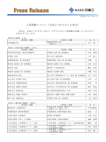 人事異動について(平成27年3月1日発令)