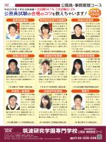 筑波研究学園専門学校 経営情報学科