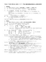 東京 トウキョウ マスターズ 総会 ソウカイ ・ 研修会 ケンシュウカイ