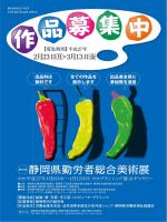 第65回静岡県勤労者総合美術展作品募集(PDF:530KB)
