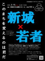 若者政策キックオフシンポジウムチラシ [1378KB pdfファイル]