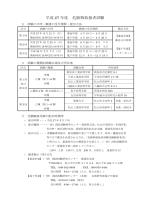 平成27年度危険物取扱者試験(愛媛県)(PDF:133KB)