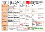 平成27年3月「町民カレンダー」(PDFファイル:152KB)