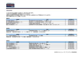 3月度店舗情報 - プロミス - SMBCコンシューマーファイナンス株式会社