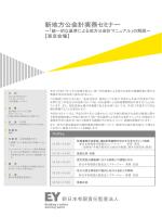 開催案内ダウンロード - 新日本有限責任監査法人
