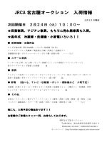 出品情報 - JRCA名古屋オークション