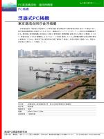 浮遊式PC桟橋 - 港湾 PC構造物研究会