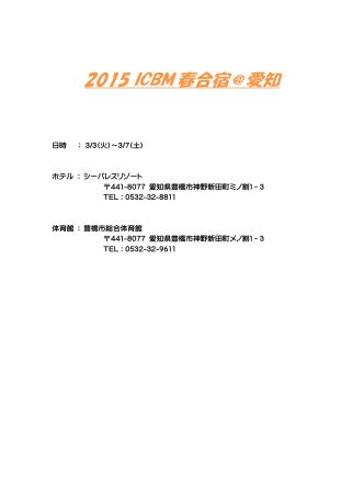 2015 ICBM 春合宿@愛知