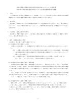 資料2 業務委託仕様書(PDF文書)