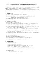 平成27年度福岡市国保レセプト点検業務委託提案競技実施要領(案)